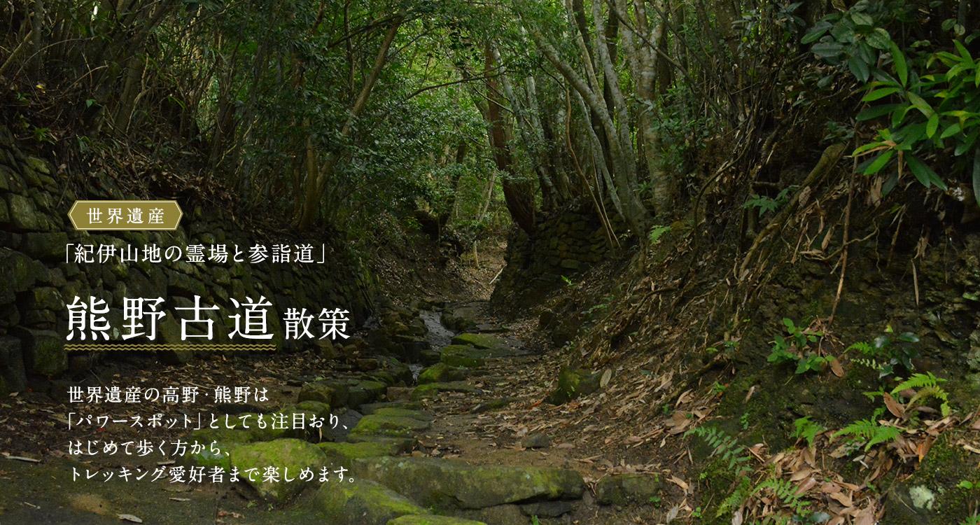 世界遺産「紀伊山地の霊場と参詣道」 熊野古道散策